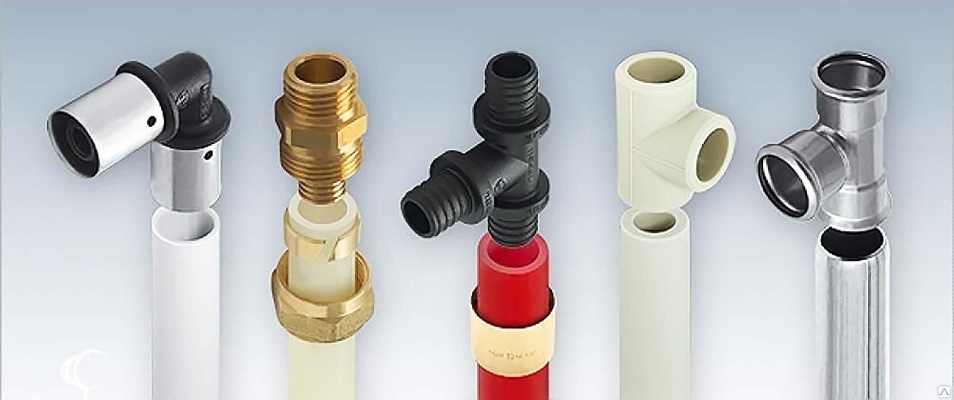 Металлопластиковые трубы и фитинги